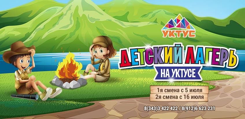 Детский лагерь на Уктусе