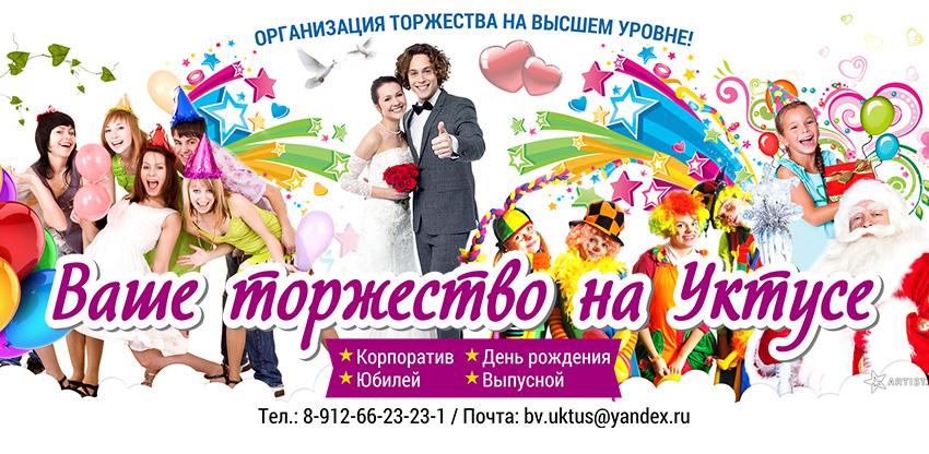 Организация торжества на Уктусе
