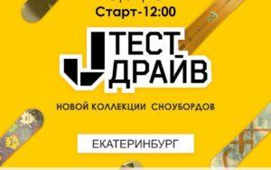 ТЕСТ-ДРАЙВ новой коллекции сноубордов2