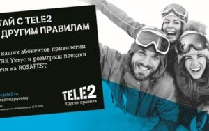 Фотоконкурс от TELE 2