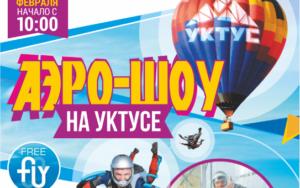 Воздушный шар, прыжки с парашютом на УКТУСЕ