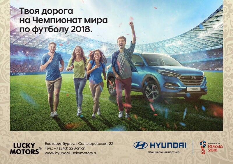 Тест драйв Hyundai на Уктусе