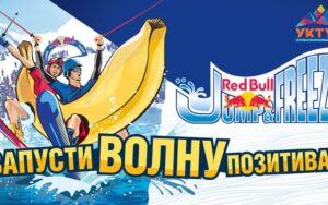 Red Bull Jump & Freeze на УКТУСЕ!