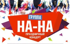 Автобус для тех, кто собирается на OPEN AIR 2018 КОНЦЕРТ Гр. «НА-НА»