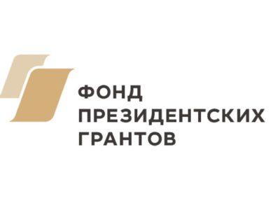 Благотворительный фонд «Спорт мечты» получил грант