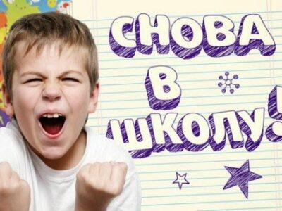 СК Уктус приглашает школьников и их родителей отметить День Знаний