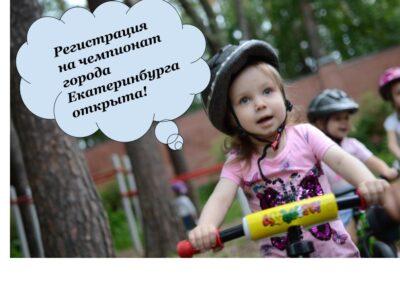 мы начинаем регистрацию на чемпионат города Екатеринбурга по беговелам