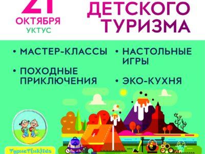Фестиваль Детского Туризма!!