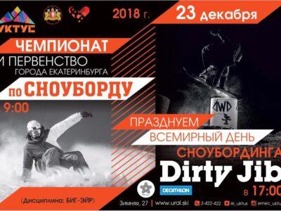 23.12 ДЕНЬ СНОУБОРДИНГА/DIRTY JIB