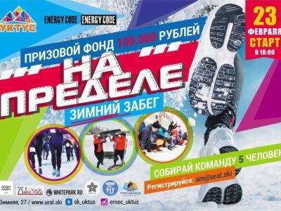 Зимний забег НА ПРЕДЕЛЕ от Уктусского Спортивного Комплекса!