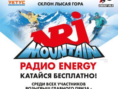 ENERGY IN THE MOUNTAIN ВОЗВРАЩАЕТСЯ