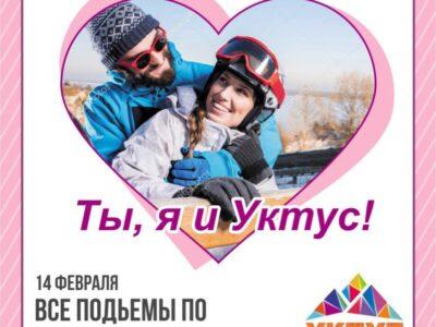День влюблённых на Уктусе
