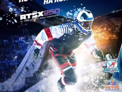 15-16.02 Этап Чемпионата Мира по скоростному спуску на Коньках