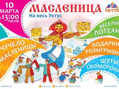 10 МАРТА Празднуем Масленицу на Уктусе