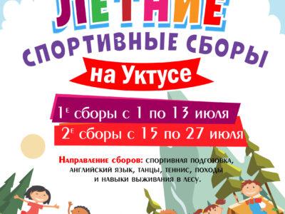Спортивные Летние Сборы на Уктусе!