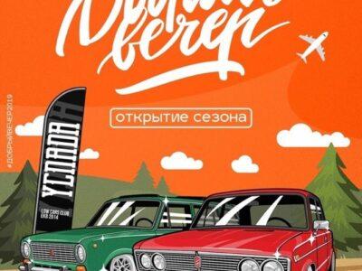 25 Мая СК «Уктус» Автомобильный фестиваль Добрый вечер