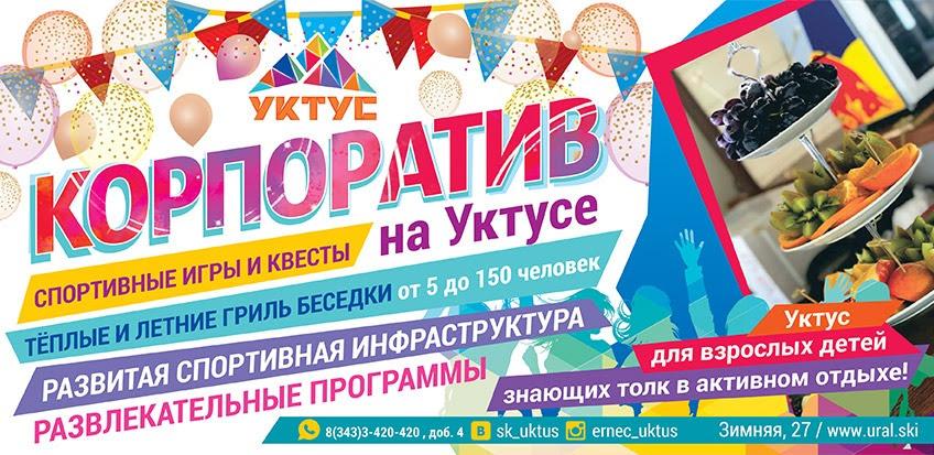 Организация корпоративов Уктус Екатеринбург
