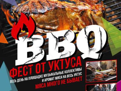 16 июня BBQ ФЕСТ от Уктуса!