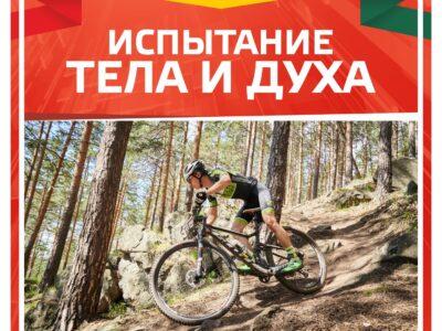 ВЕЛОМАРАФОН URAL MTB Marathon 30/06/19