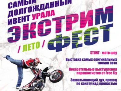 Экстрим Фестиваль 17 августа