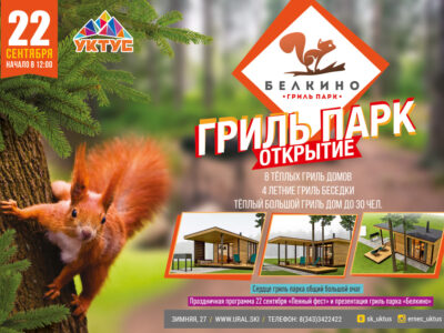 Открытие Гриль-парка БЕЛКИНО