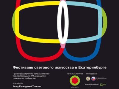 Фестиваль светового искусства «НЕ ТЕМНО» 2019.