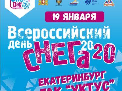 Всероссийский День снега 2020!