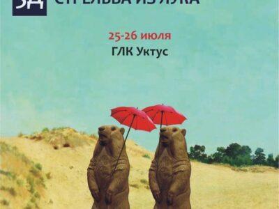 Кубок Свердловской области по 3D стрельбе из лука
