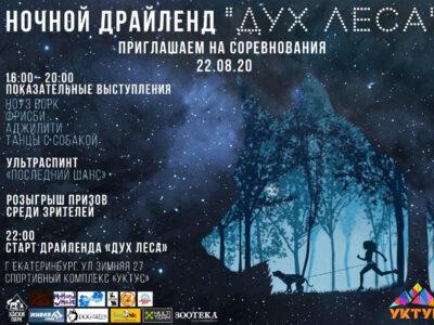 "Драйдленд ""Дух леса» 22.08 !"