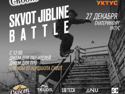 Skvot jibline Battle и бесплатный тест сноубордов 27 декабря!