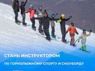 Курсы инструкторов категории «С» по горнолыжному спорту/сноуборду