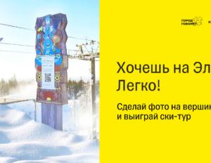 Участвуй в акции Тинькофф Мобайла и выиграй ски-тур на Эльбрус!