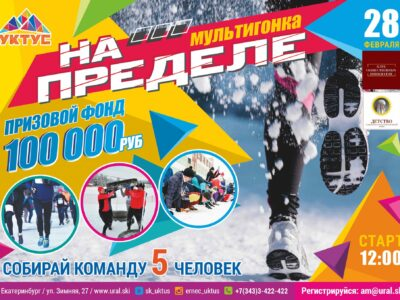 28 февраля мероприятия с призовым фондом 250.000р !