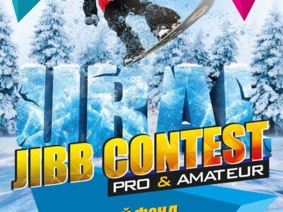Ural Jibb Contest — 28 февраля!