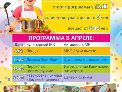 ДЕТСКИЙ КЛУБ НА УКТУСЕ (5-12 ЛЕТ)