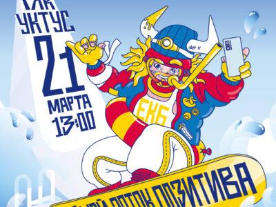 Безбашенное аква-шоу Red Bull Jump&Freeze 21 марта!