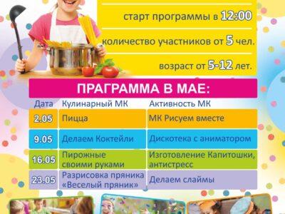 Детский клуб на Уктусе (5-12 лет), программа на май!