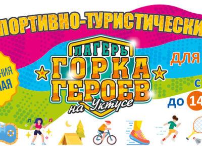 Спортивно-туристический лагерь ГОРКА ГЕРОЕВ на Уктусе