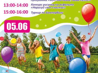 День защиты детей на Уктусе — 5 июня!