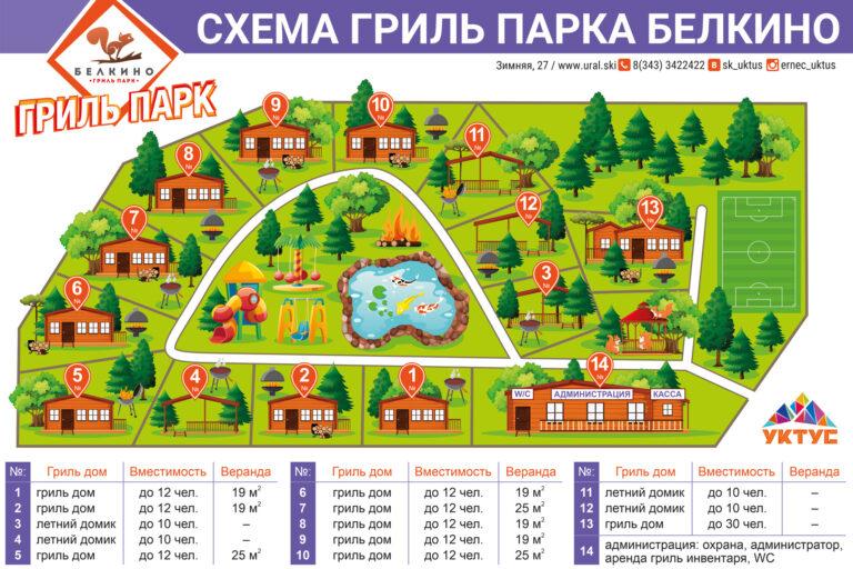 СХЕМА-гриль-парк-БЕЛКИНО_2021(1)