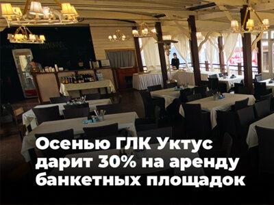 Скидка 30% на аренду Банкетных площадок!