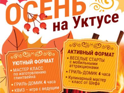 Осень на Уктусе!